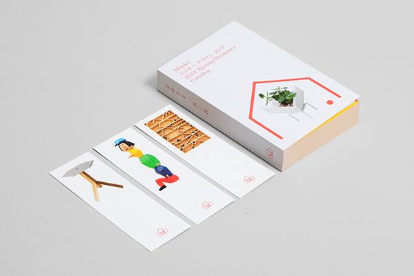Minke Design Store Catalog (2)
